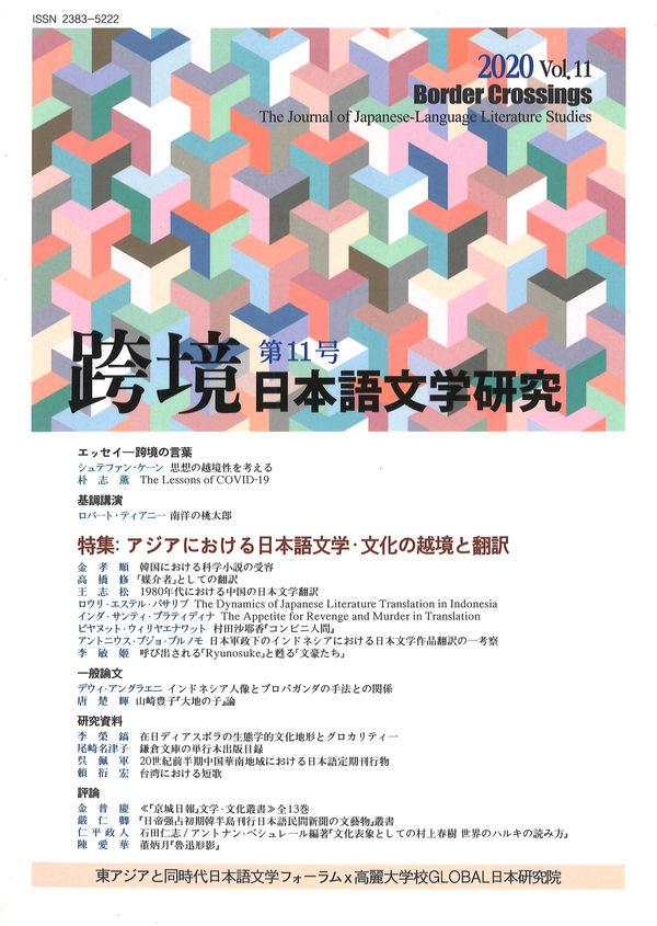 跨境 日本語文学研究 第11号 画像1