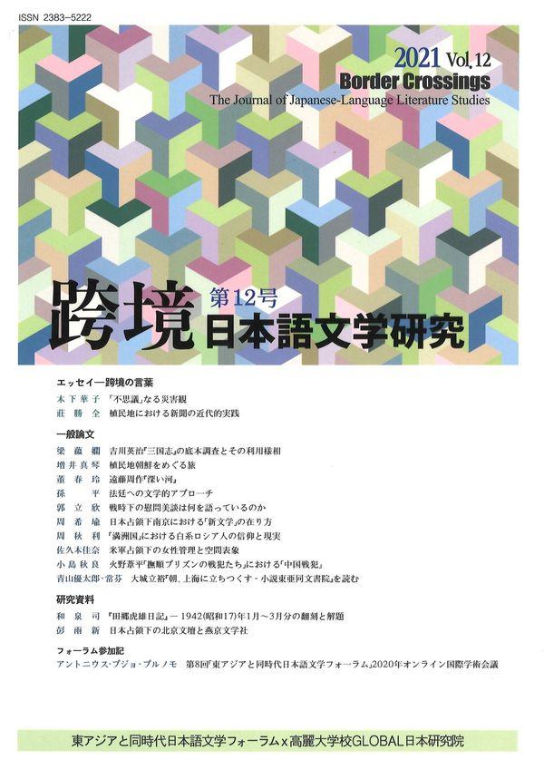 跨境 日本語文学研究 第12号