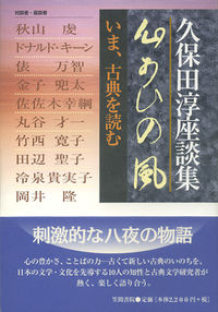 久保田淳座談集 心あひの風 いま、古典を読む