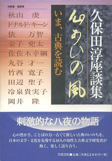 久保田淳座談集 心あひの風 いま、古典を読む 画像1