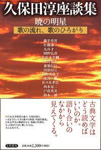 久保田淳座談集 暁の明星 歌の流れ、歌のひろがり