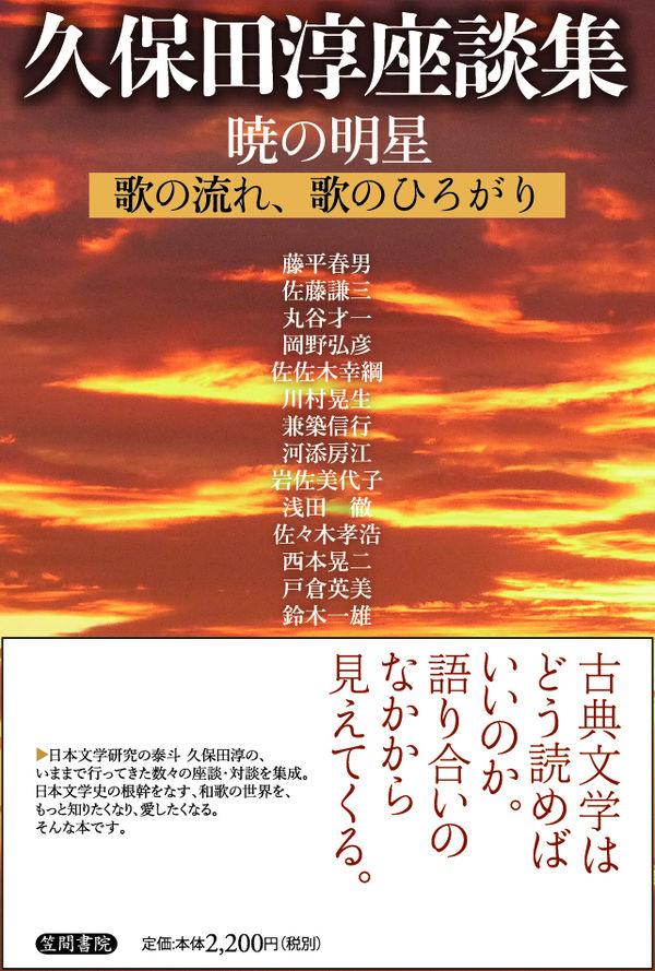 久保田淳座談集 暁の明星 歌の流れ、歌のひろがり  画像1