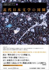 近代日本文学の周圏