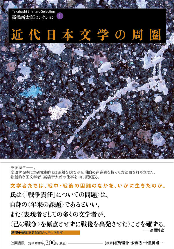 近代日本文学の周圏 画像1