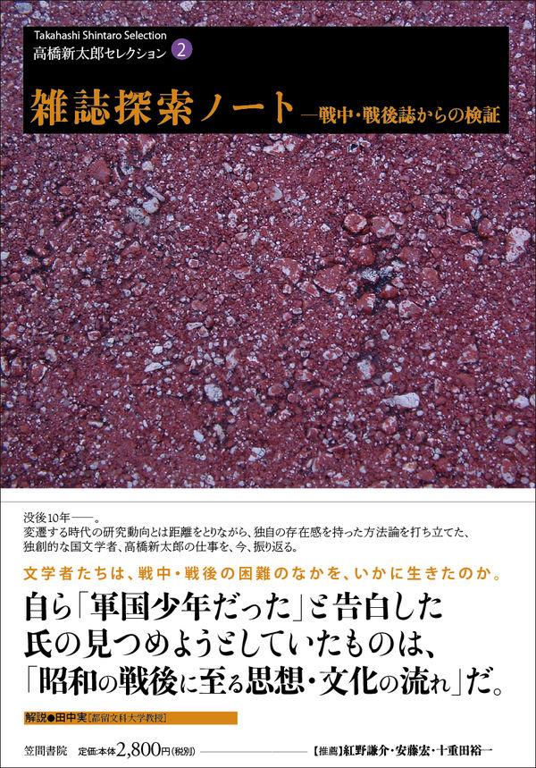 雑誌探索ノート 戦中・戦後誌からの検証 画像1