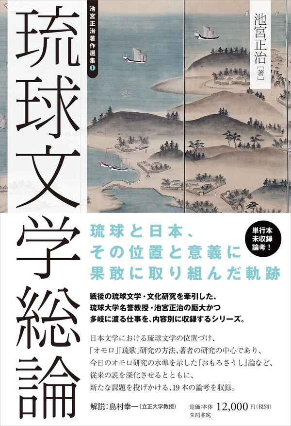 琉球文学総論 画像1