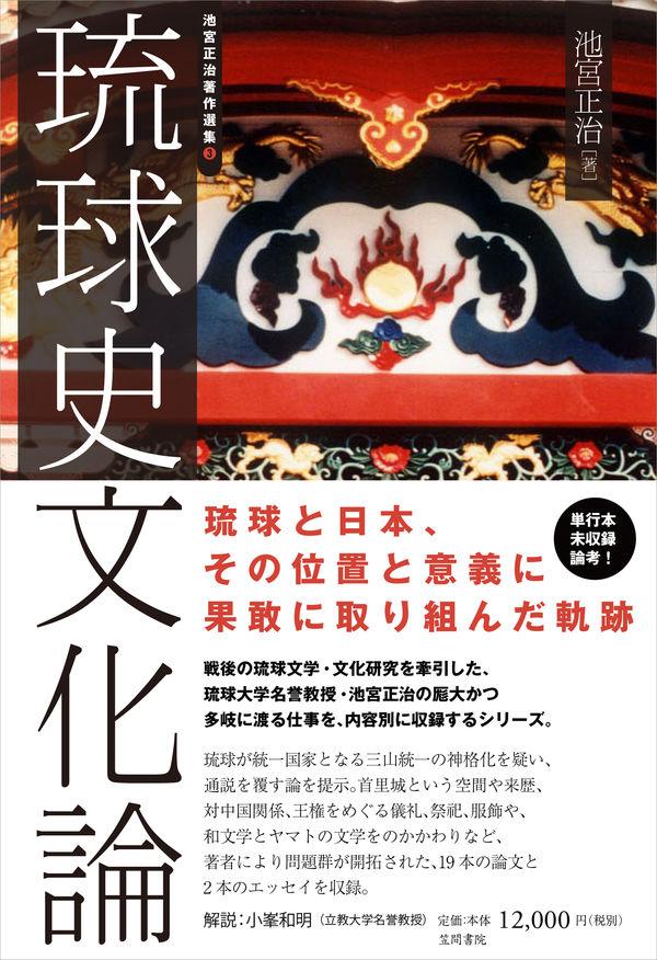 琉球史文化論 画像1