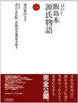 飯島本 源氏物語 第一巻  画像1