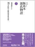 飯島本 源氏物語 第二巻