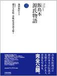 飯島本 源氏物語 第三巻 画像1