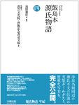 飯島本 源氏物語 第四巻