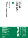 飯島本 源氏物語 第五巻  画像1