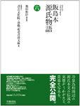 飯島本 源氏物語 第六巻 画像1