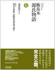 飯島本 源氏物語 第七巻