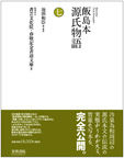飯島本 源氏物語 第七巻 画像1