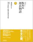 飯島本 源氏物語 第八巻