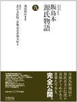 飯島本 源氏物語 第九巻  画像1