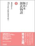 飯島本 源氏物語 第十巻
