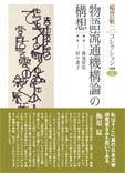 稲賀敬二コレクション1 物語流通機構論の構想  画像1