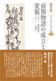 稲賀敬二コレクション2 前期物語の成立と変貌