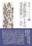 稲賀敬二コレクション3 『源氏物語』とその享受資料  画像1