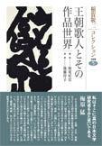 稲賀敬二コレクション5 王朝歌人とその作品世界 画像1