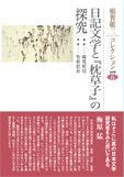 稲賀敬二コレクション6 日記文学と『枕草子』の探究 6 画像1