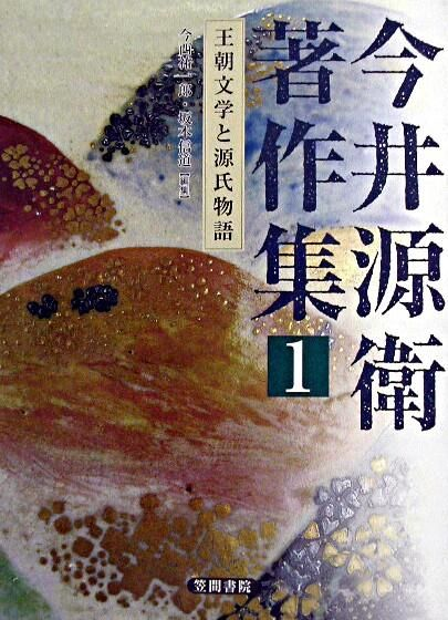 今井源衛著作集 第1巻  画像1