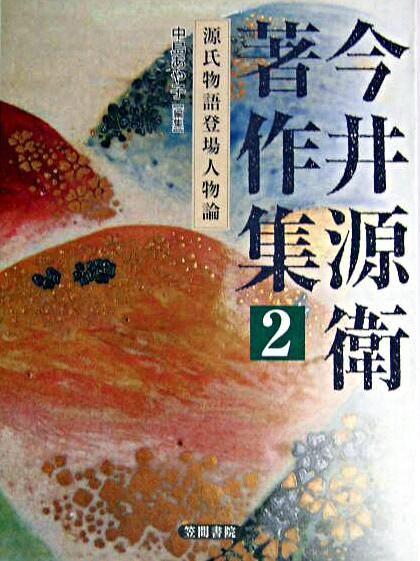 今井源衛著作集 第2巻 画像1