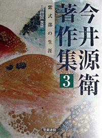 今井源衛著作集 第3巻