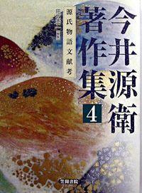 今井源衛著作集 第4巻
