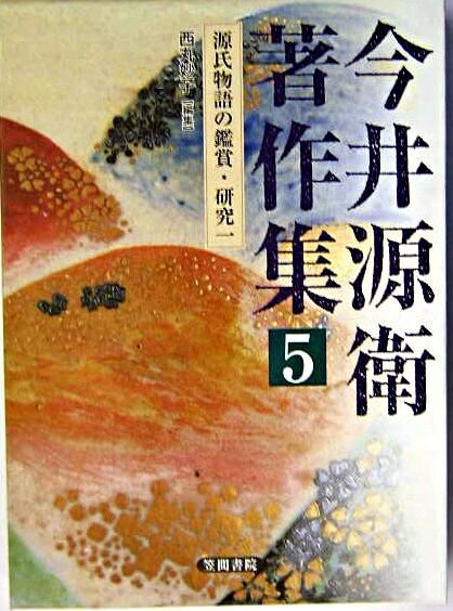 今井源衛著作集 第5巻 画像1