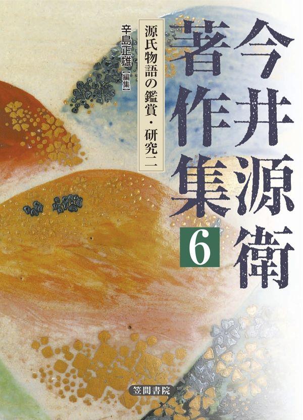 今井源衛著作集 第6巻 画像1