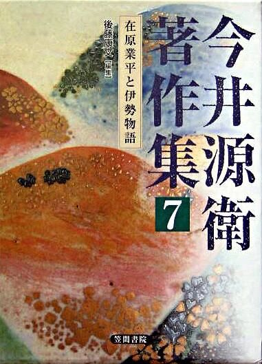 今井源衛著作集 第7巻  画像1