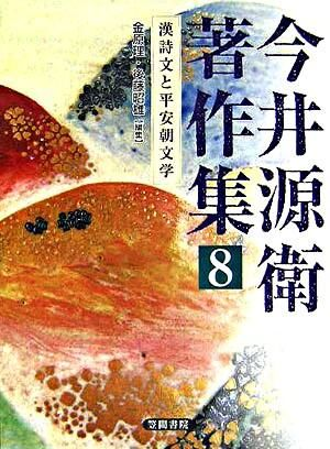 今井源衛著作集 第8巻 画像1