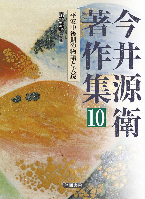 今井源衛著作集 第十巻 平安中後期の物語と大鏡 画像1