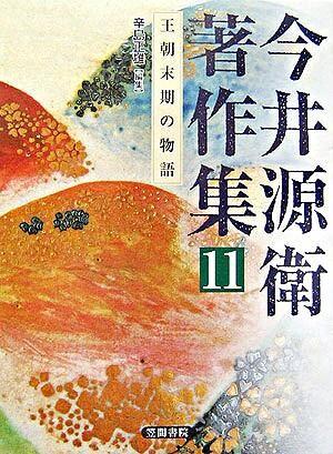 今井源衛著作集 第11巻  画像1