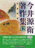 今井源衛著作集 第12巻