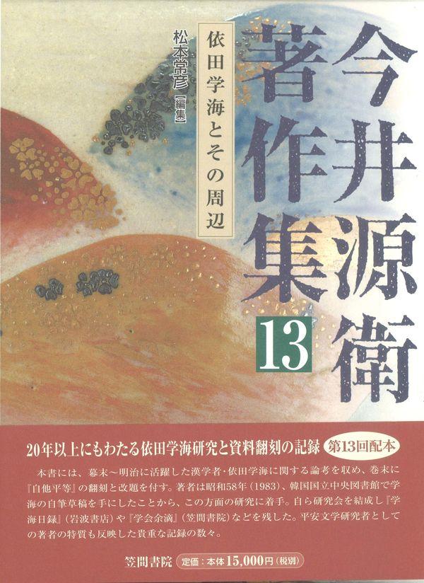 今井源衛著作集 第13巻 画像1