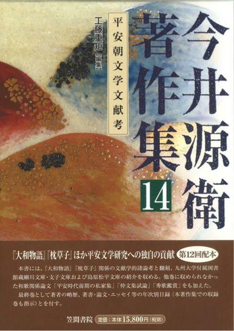 今井源衛著作集 第14巻 平安朝文学文献考 画像1