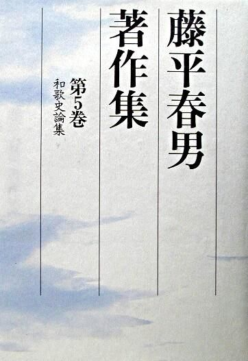 藤平春男著作集 第五巻   画像1