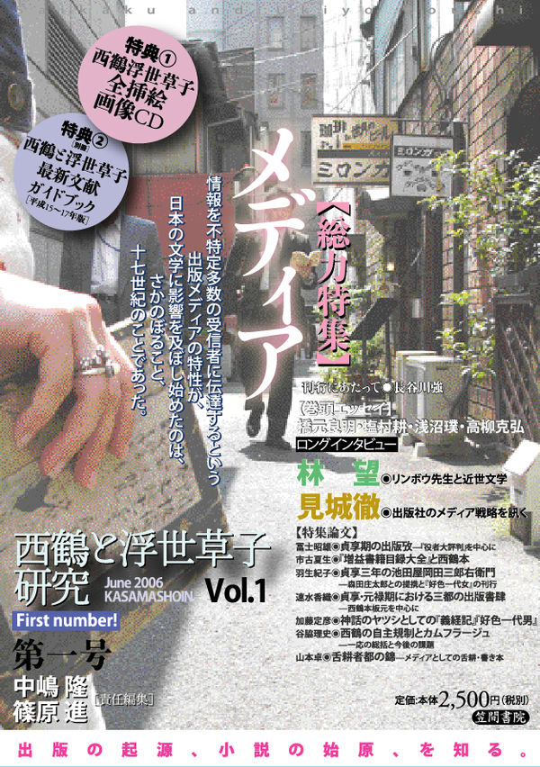 西鶴と浮世草子研究 第一号  画像1