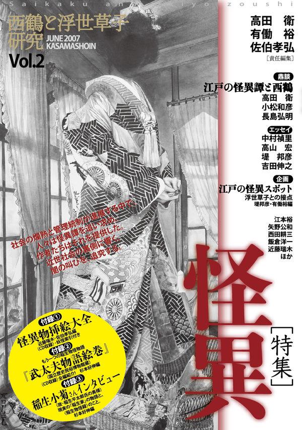 西鶴と浮世草子研究 第二号  画像1