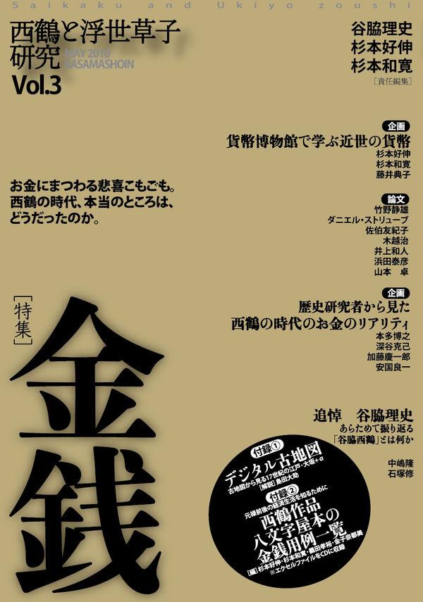 西鶴と浮世草子研究 第三号  画像1