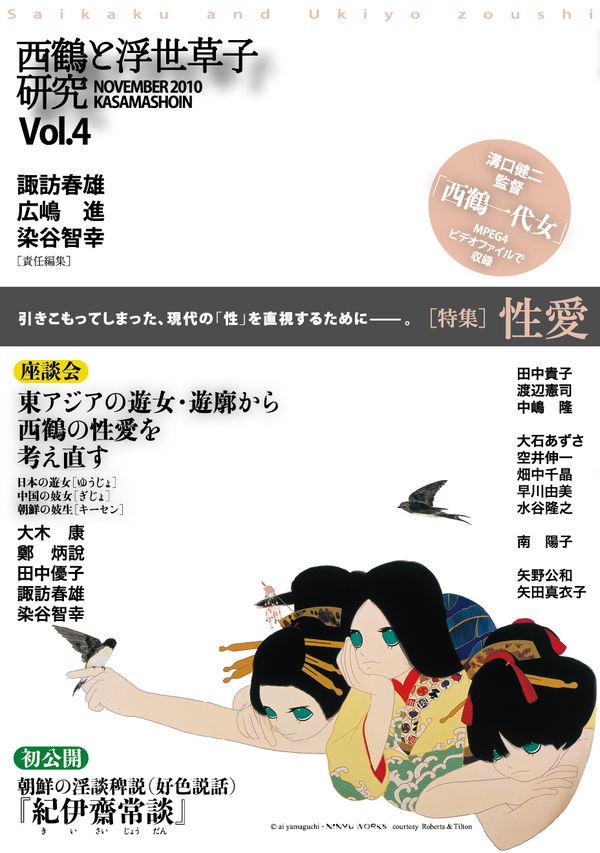 西鶴と浮世草子研究 第四号  画像1