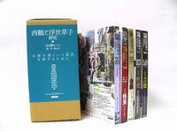 西鶴と浮世草子研究 全五冊セット[第一号〜第五号]
