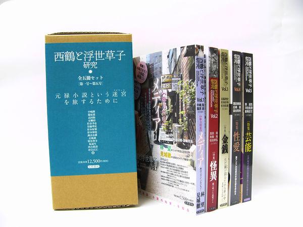 西鶴と浮世草子研究 全五冊セット[第一号〜第五号]  画像1