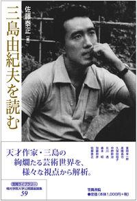 三島由紀夫を読む