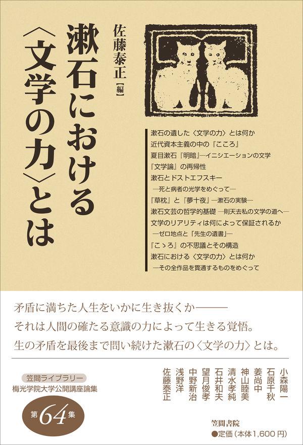 漱石における〈文学の力〉とは 梅光学院大学公開講座論集64
