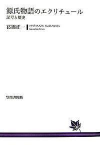 源氏物語のエクリチュール